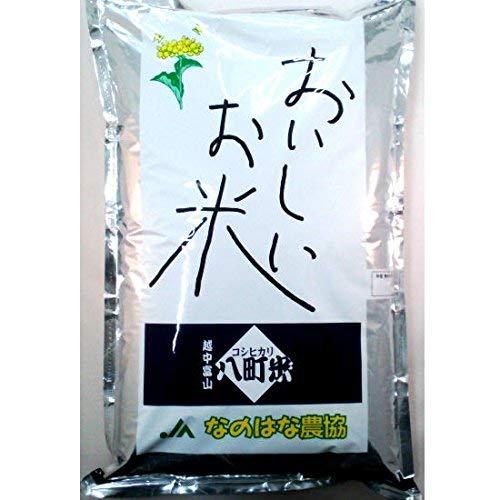 新米!【令和2年産】八町米 富山県産コシヒカリ 5kg精米