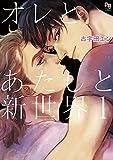オレとあたしと新世界1 (enigmaコミックス)