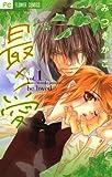 最×愛(1) (フラワーコミックス)