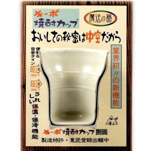 有田焼三光堂『ゼブラ金彩キーポ焼酎カップ』