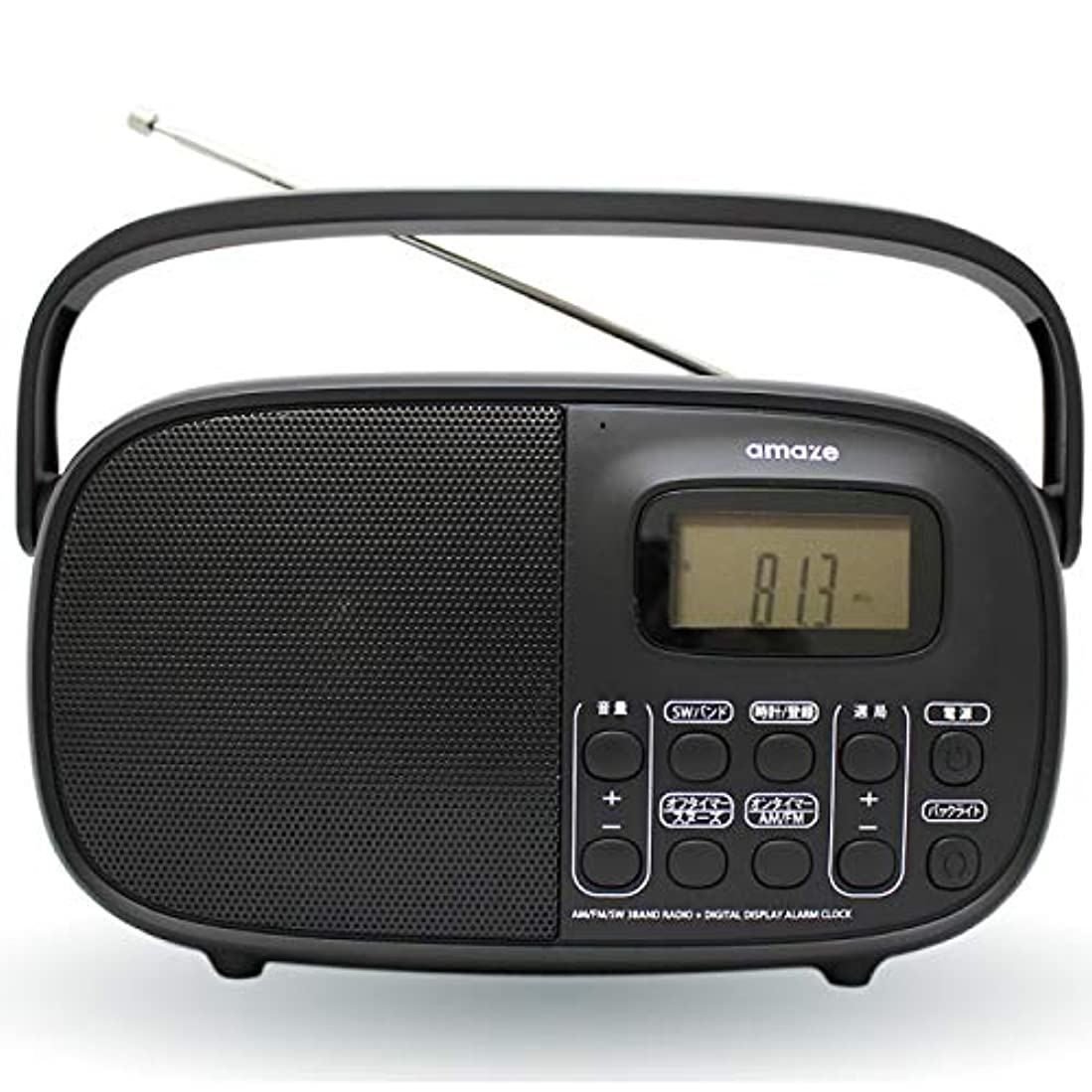 申請者褒賞不十分なamaze 乾電池 使用可能 防災ラジオ AMFM 短波 3バンド アラーム めざまし時計 2電源方式