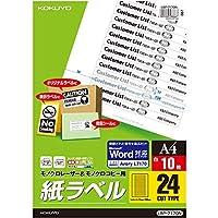 コクヨ コピー用 ラベル 24面 LBP-7170N Japan