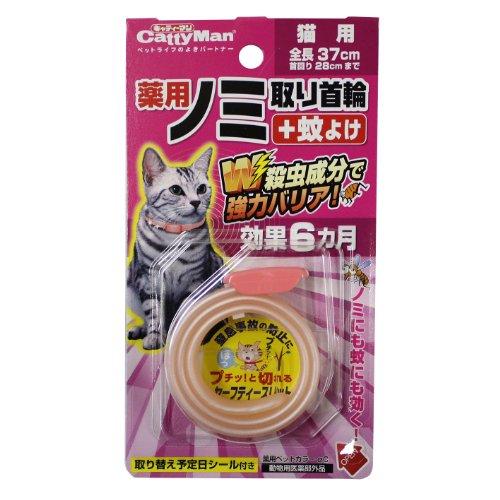 キャティーマン『薬用ノミ取り首輪+蚊よけ(動物用医薬部外品)』