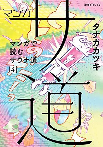 マンガ サ道~マンガで読むサウナ道~(4) _0