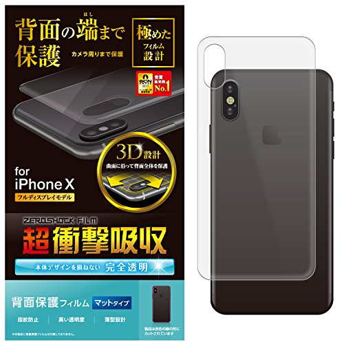 エレコム iPhone X フィルム 【背面用】 フルカバー 衝撃吸収 マット 背面保護タイプ PM-A17XFLFPRU