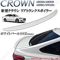 新型 クラウン ARS220 ハイブリッド AZSH20/AZSH21/GWS224 トランクスポイラー 062 ホワイトパール 塗装済み 純正トランク貼り付け