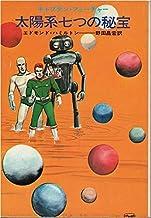 太陽系七つの秘宝 (ハヤカワ文庫 SF―キャプテン・フューチャー (54))