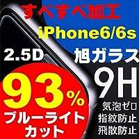 【ブルーライト93%カット】iPhone 6 6s【旭ガラス使用】ガラスフィルム【2.5D】 3D touch対応 液晶保護 ラウンドエッジ加工 表面硬度9H 超耐久 超薄型 飛散防止処理 保護フィルム アイフォン アイホン【ULTRA MOBILE LABO】