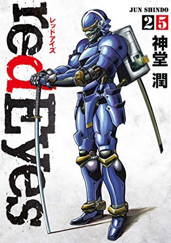 redEyes(25) (月刊少年マガジンコミックス)