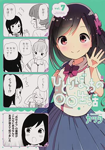 ひとりぼっちの○○生活 (7) (電撃コミックスNEXT)