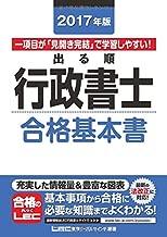 2017年版出る順行政書士 合格基本書 (出る順行政書士シリーズ)