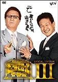 たかじんのそこまで言って委員会 SPECIAL EDITION III[DVD]