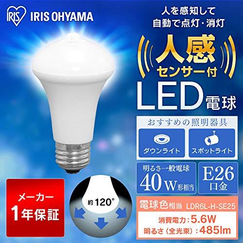 アイリスオーヤマ『LED電球人感センサー付電球色(LDR6L-H-SE25)』