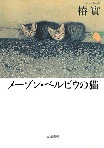 メーゾン・ベルビウの猫