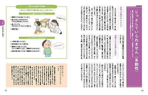 『イラスト図解 発達障害の子どもの心と行動がわかる本』の5枚目の画像