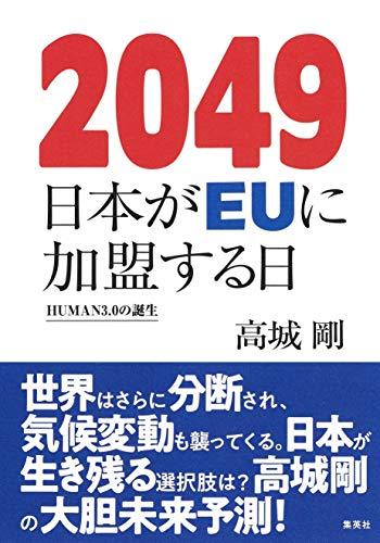 2049 日本がEUに加盟する日 HUMAN3.0の誕生の詳細を見る