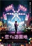 恋する遊園地[DVD]