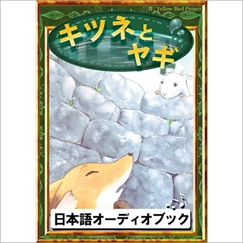 『キツネとヤギ』のカバーアート
