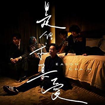 Shi Dan Qiu Qi Ai