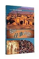 Charming Xinjiang Series: The History of Xinjiang (Chinese Edition)