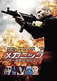 メカニック:ワールドミッション [DVD]