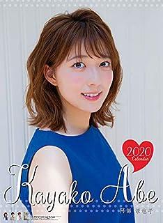 【直筆サイン入り!!】阿部華也子 2020年カレンダー CL-180X