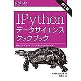 IPythonデータサイエンスクックブック 第2版 ―対話型コンピューティングと可視化のためのレシピ集