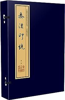 秦汉印统(手工宣纸 彩色影印线装 一函八册):中国图书馆藏珍稀印谱丛刊·天津图书馆卷