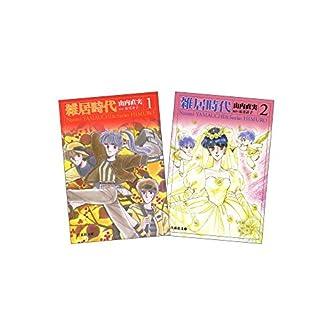 雑居時代 全2巻 完結セット(白泉社文庫)