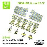 ZXREEK E52 エルグランド ルームランプ LED 専用設計 爆光 3チップ 5050 SMD搭載 165 発 全11点 セット LED室内灯 6000K ホワイト 取付簡単 一年保証