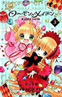 ローゼンメイデン dolls talk 3 (りぼんマスコットコミックス)