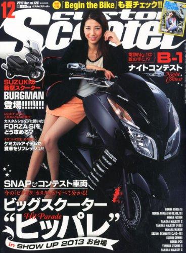 CUSTOM Scooter (カスタムスクーター) 2013年 12月号 [雑誌]