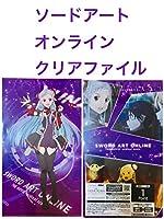 ソードアートオンライン クリアファイル セガ goods anime