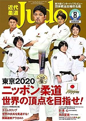 近代柔道 2021年 08 月号 [雑誌]