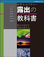 風景&ネイチャー 露出の教科書 (玄光社MOOK フォトテクニックデジタル)