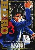 HERO アカギの遺志を継ぐ男 (3) (近代麻雀コミックス)