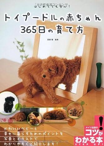 トイプードルの赤ちゃん365日の育て方 (コツがわかる本!)