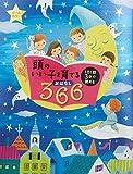 頭のいい子を育てるおはなし366―1日1話3分で読める オールカラー