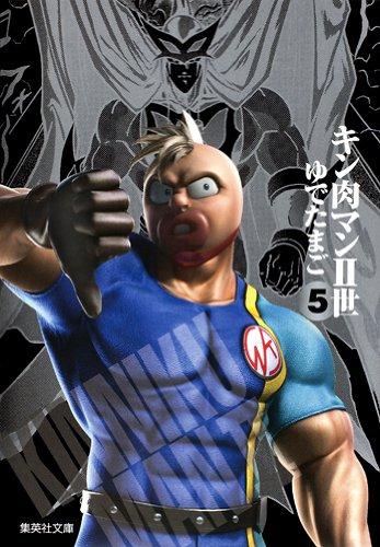 キン肉マン2世 5 (集英社文庫―コミック版) (集英社文庫 ゆ 6-31)
