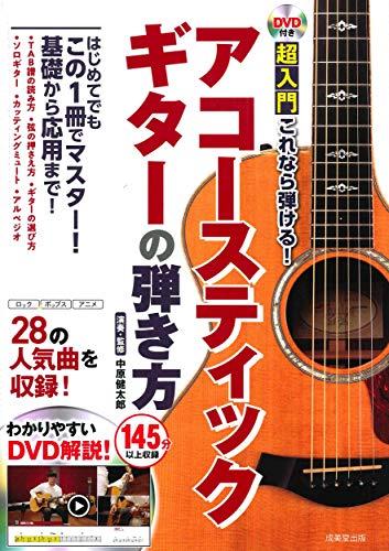 成美堂出版『超入門これなら弾ける!アコースティックギターの弾き方』
