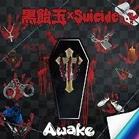 黒飴玉×Suicide 【通常盤】