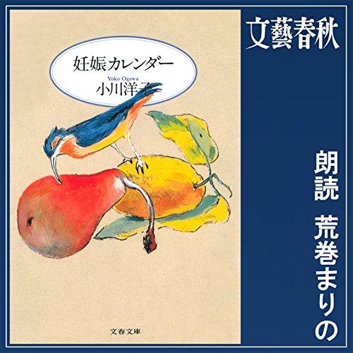 『妊娠カレンダー』のカバーアート