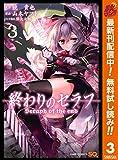 終わりのセラフ【期間限定無料】 3 (ジャンプコミックスDIGITAL)
