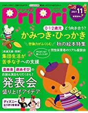 PriPri(プリプリ) 2021年11月号