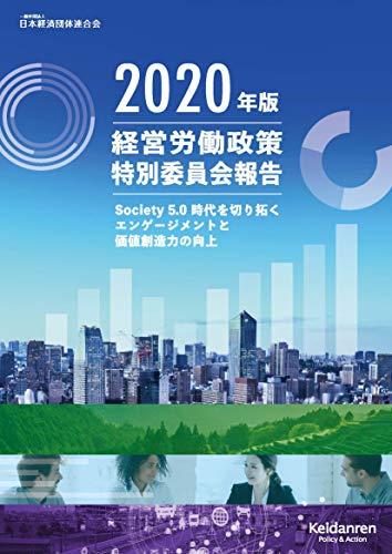 経営労働政策特別委員会報告 2020年版