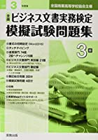 51opAM6yHVL. SL200  - ビジネス文書実務検定 01