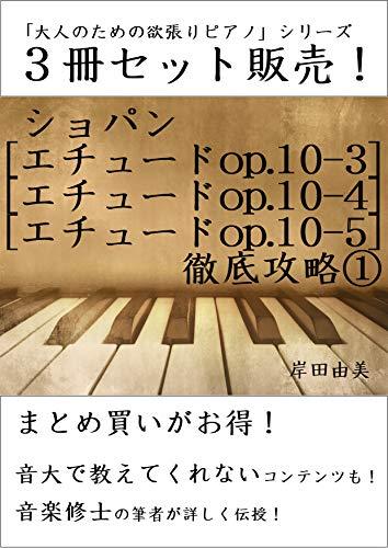 「大人のための欲張りピアノ」シリーズ ショパン エチュードop.10-3,4,5 3冊セット