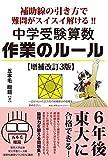 補助線の引き方で難問がスイスイ解ける! ! 中学受験算数 作業のルール 増補改訂3版 (YELL books)