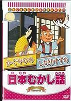 日本むかし話 「かぐやひめ/したきりすずめ」 [DVD]