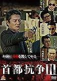 首都抗争3[DALI-11230][DVD]